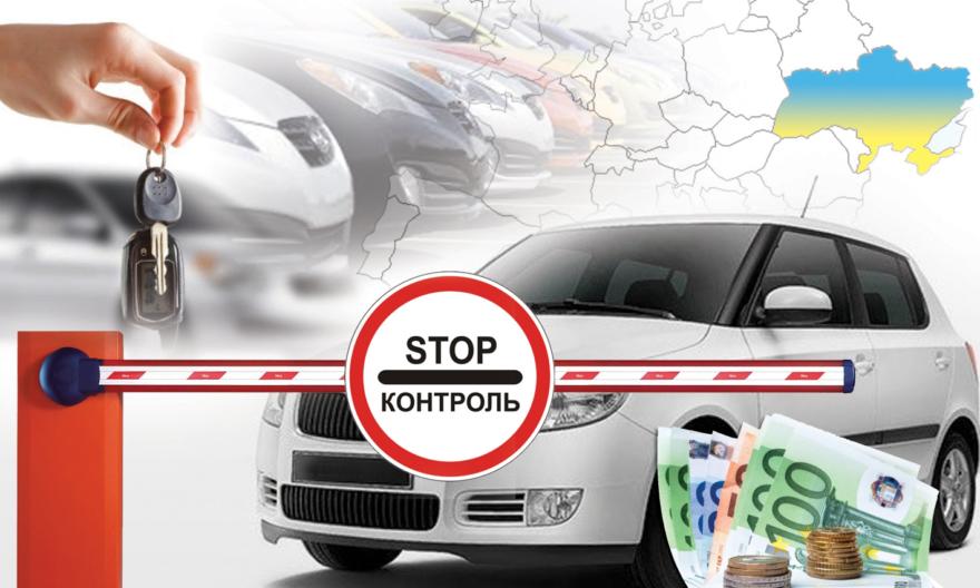 Авто на еврономерах: 50% скидка на акциз и гигантские штрафы за просрочку