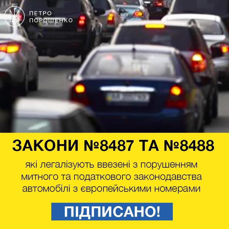Президент подписал законы Южаниной о растаможке авто на еврономерах