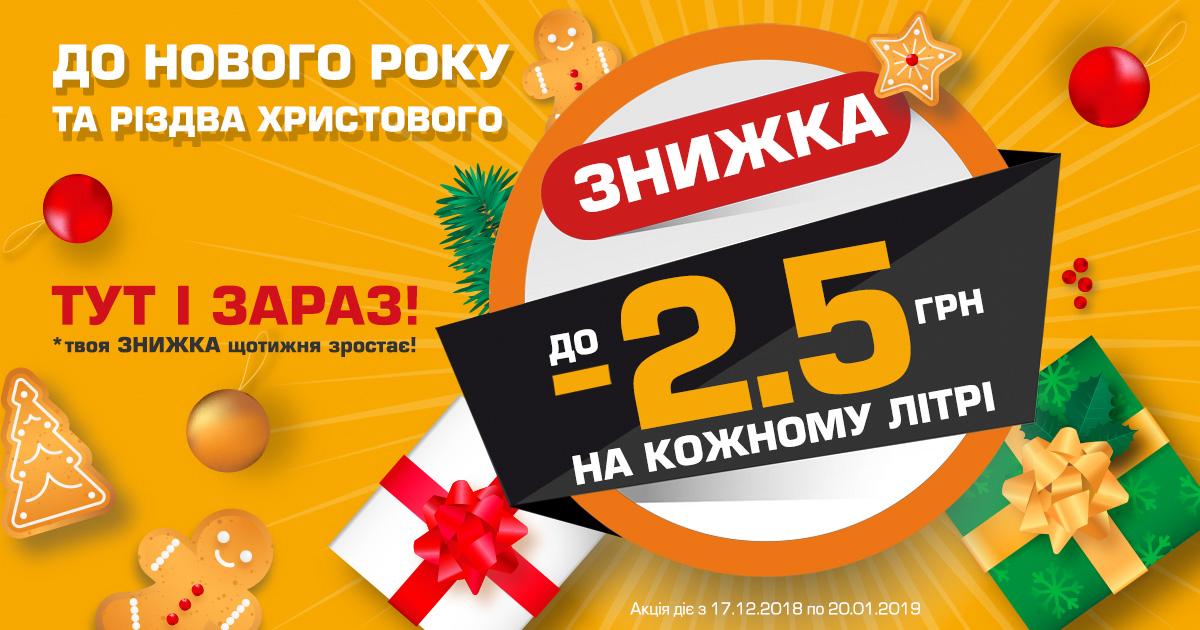 Время новогодних подарков на БРСМ-Нефть