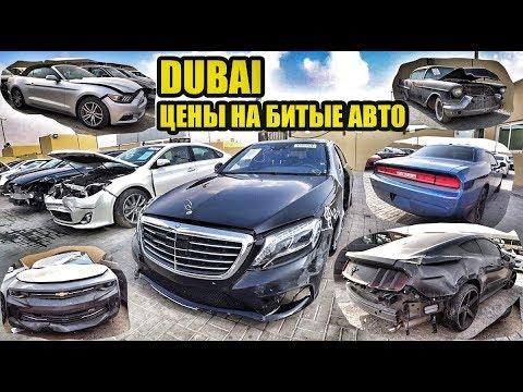 Сколько стоят битые Лексусы и другие премиум авто в Эмиратах (видео)