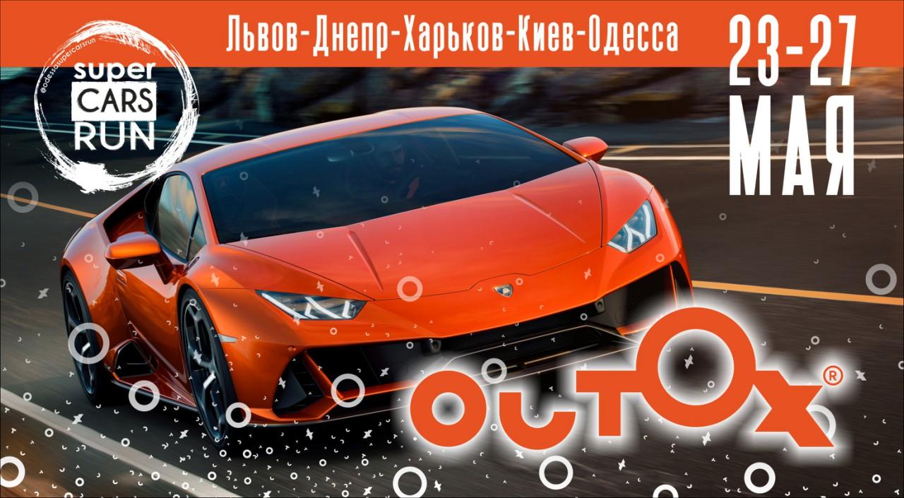 Outox Super Cars Run — в Украине состоится масштабный пробег суперкаров