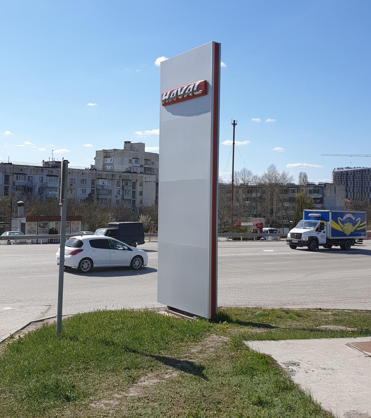 В Крыму салон Porsche перебрендировали под китайский Haval