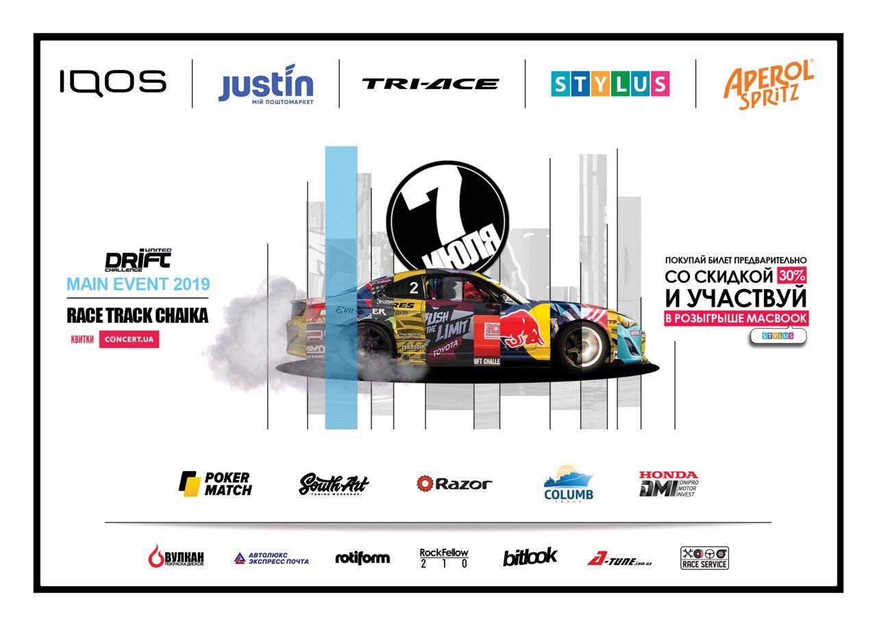 В Киеве пройдут соревнования United Drift Challenge