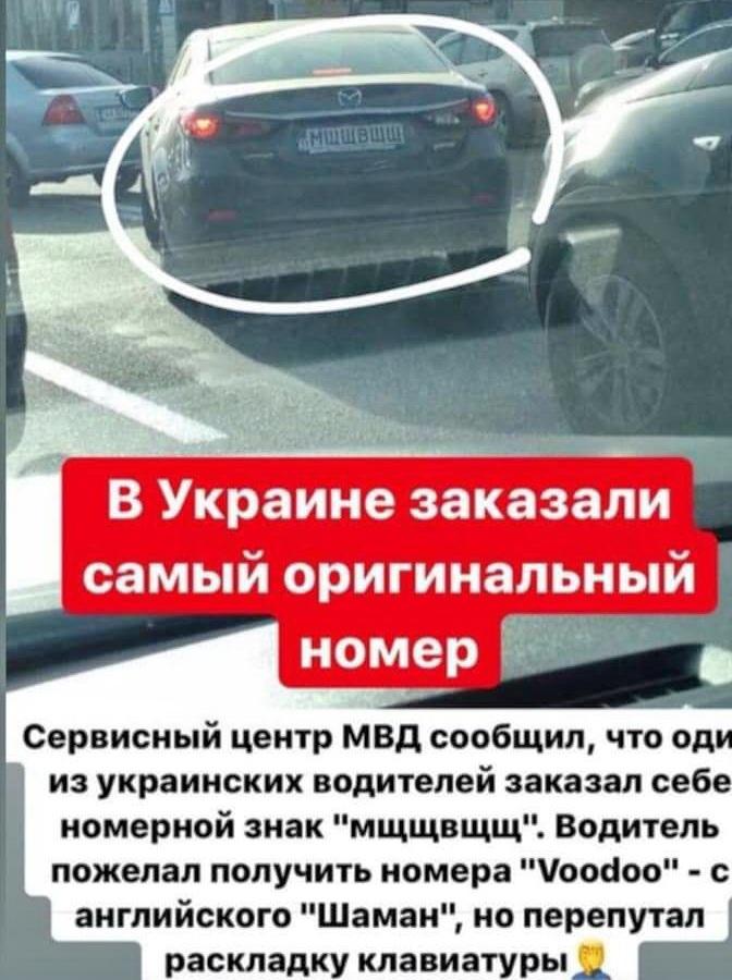В соцсетях обсуждают самый веселый номер авто в Украине