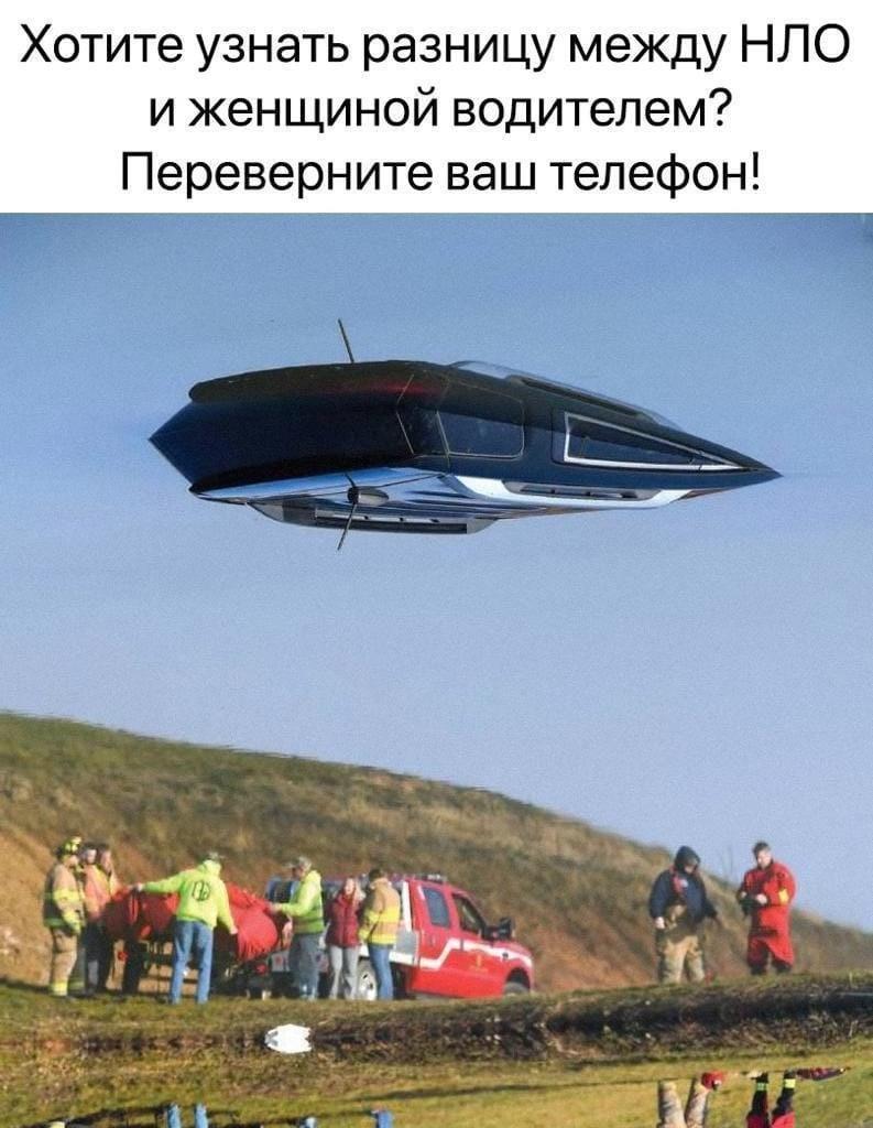 Новость одной картинкой: женщина за рулем и НЛО