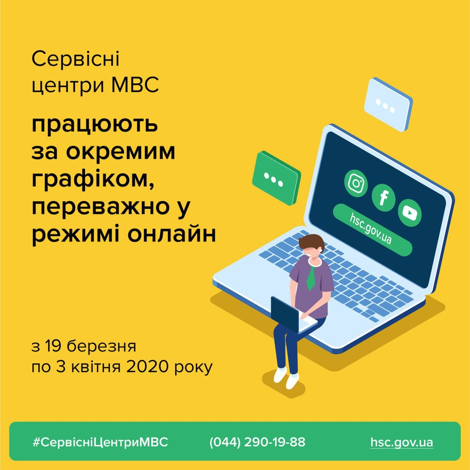 В Украине прекратили регистрацию авто из-за коронавируса