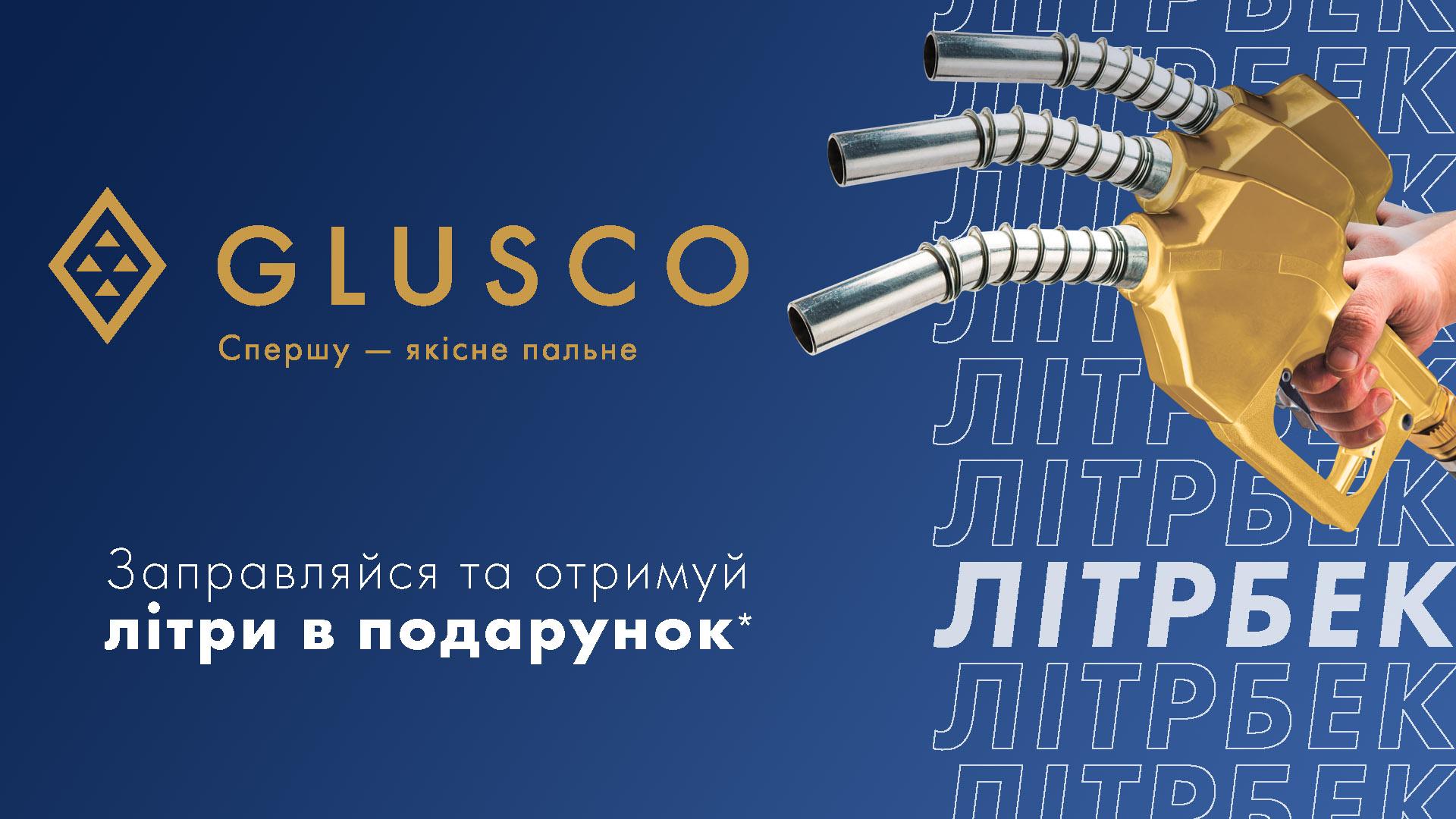 GLUSCO возвращает литры и деньги