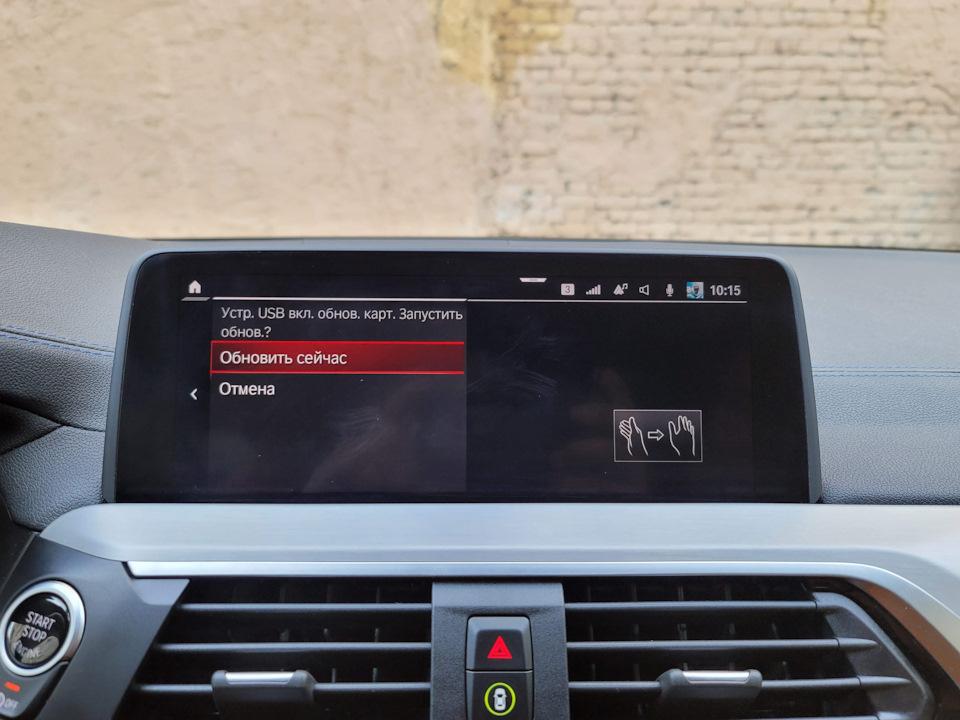 В автомобилях BMW для РФ Крым по умолчанию указали российским