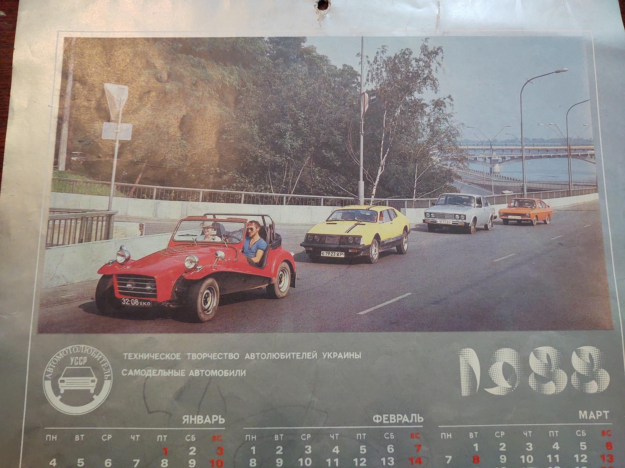 Опубликованы архивные фото украинских самодельных авто с неизвестной судьбой