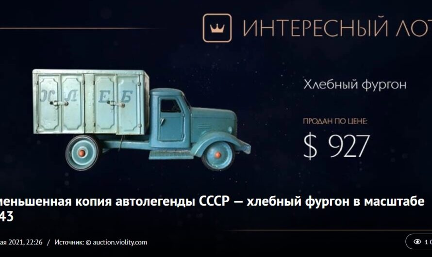 В Украине продали игрушечную модель грузовика по цене настоящего авто