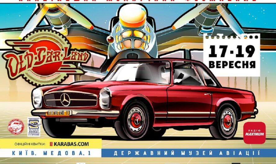 Унікальна «Таврія» і найрозкішніший Mercedes-Benz  1950-х — 5 авто, які варто побачити на OldCarLand